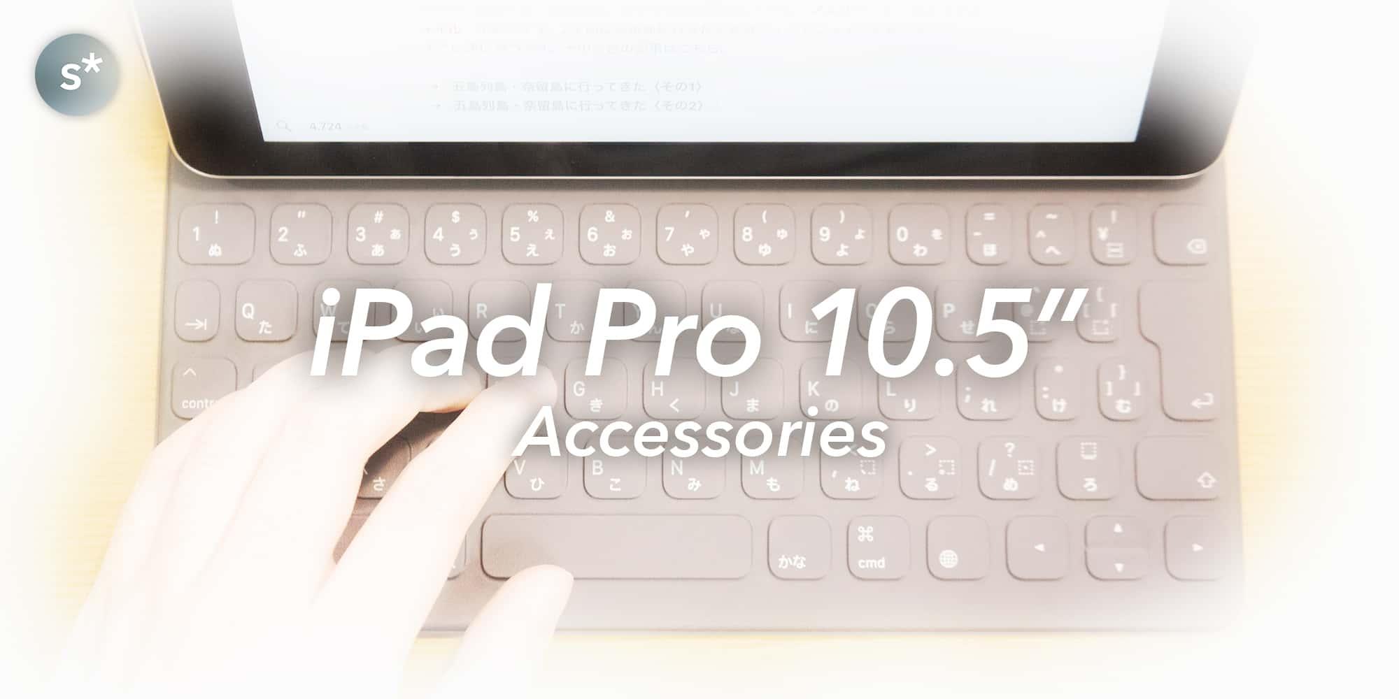 ipad-pro-accessories