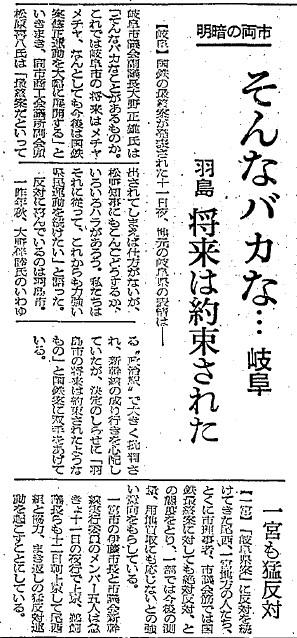 新幹線岐阜羽島駅は大野伴睦の政治駅か (8)