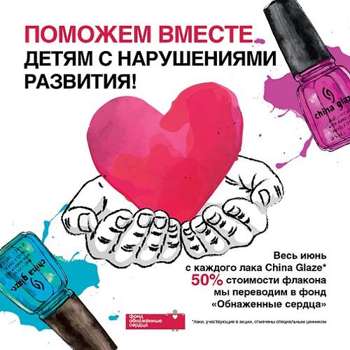 VIC_CG_Обнаженные сердца-02