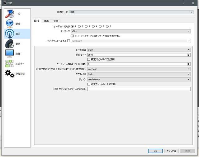 20170604-OBSFTL-settings2