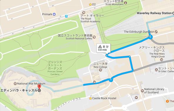 エジンバラ城への自転車路