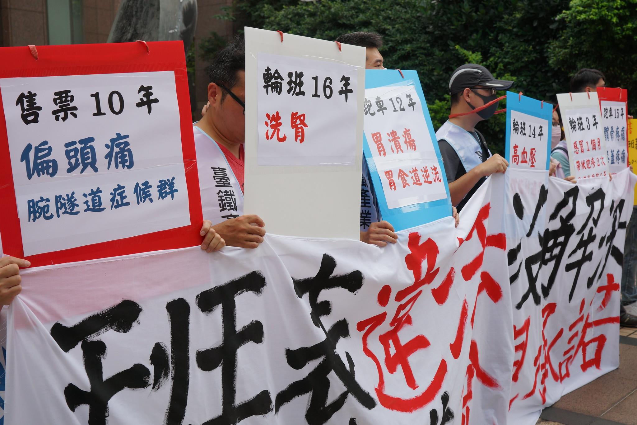 工会成员在劳动部前高举排班制度下自己身患的疾病。(摄影:王颢中)