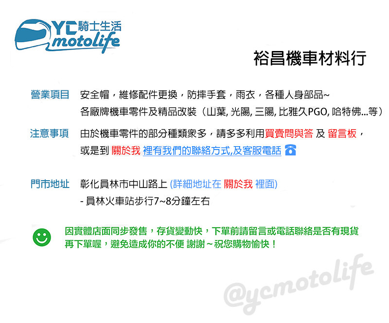 YC騎士生活_KYMCO光陽原廠 左拉桿 左邊(鼓煞)手把 拉桿 MANY 100/110/125 水鑽版 英倫風 魅力