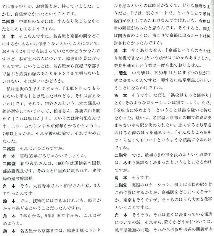 新幹線岐阜羽島駅は大野伴睦の政治駅か (9)