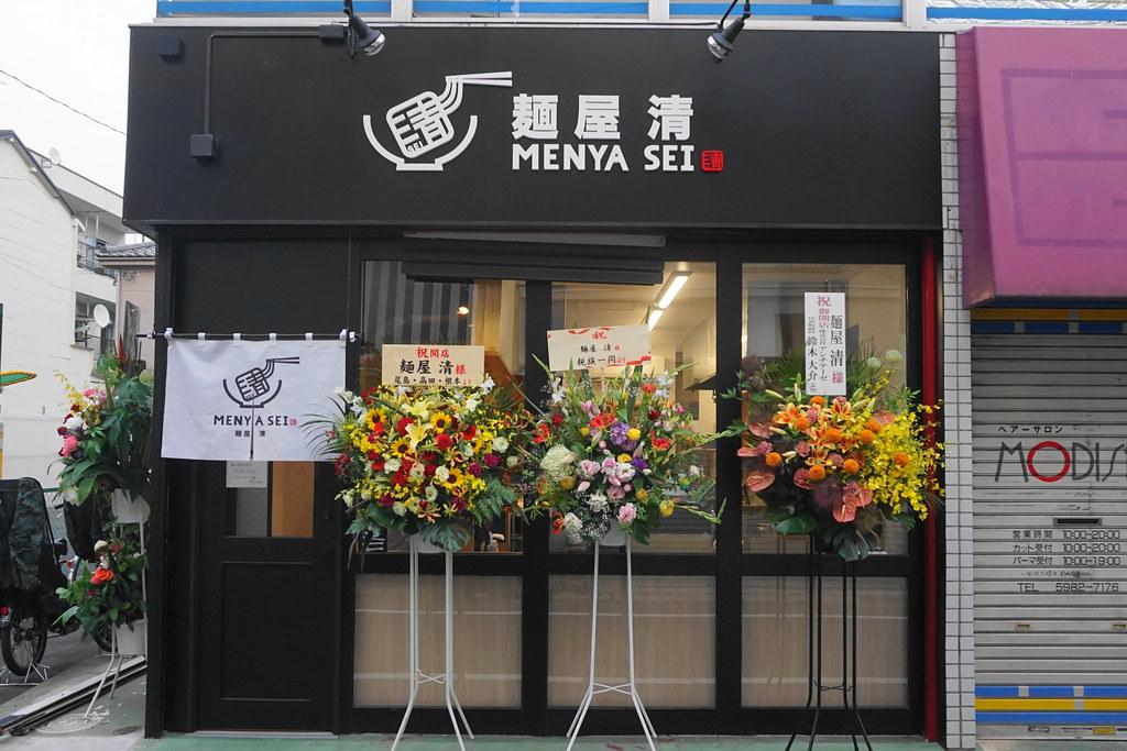 麺屋清(東長崎)