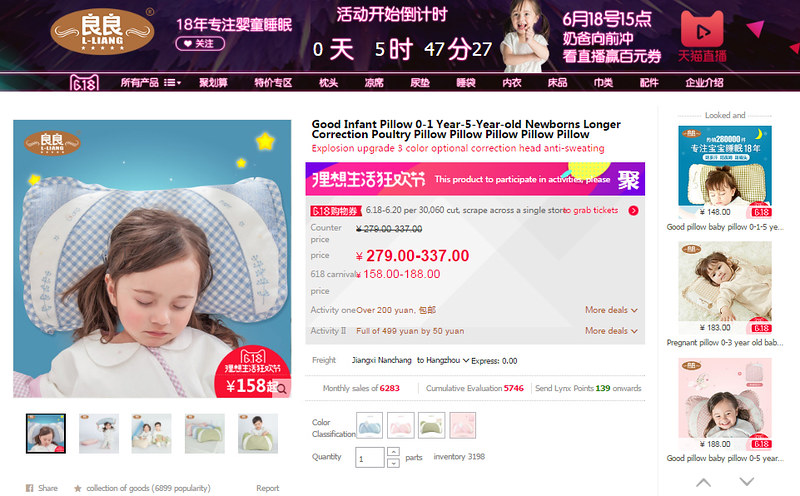 tmall baby pillow