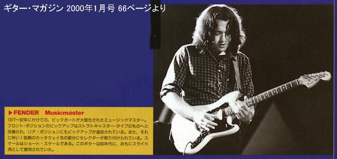 ギターマガジン2000年1月号66ページより