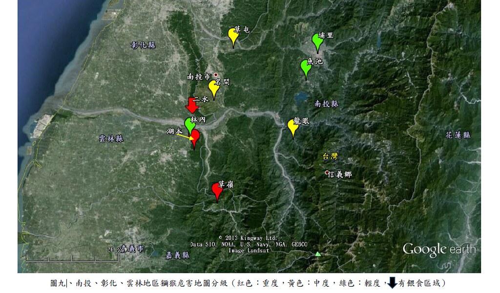 中部地區台灣獼猴危害圖分級。擷取自台灣獼猴危害調查評估及處理示範作業模式之建置報告(1/2)。