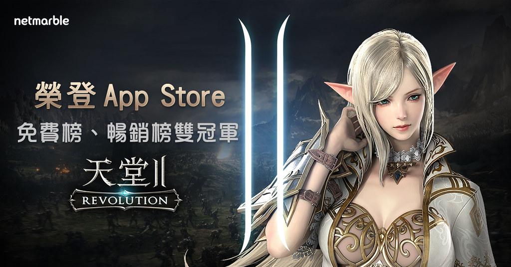 《天堂2:革命》上市捷報!榮登App Store免費下載榜、暢銷榜雙冠軍(網石遊戲提供)