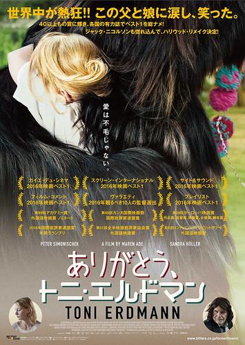 映画『ありがとう、トニ・エルドマン』 © Komplizen Film