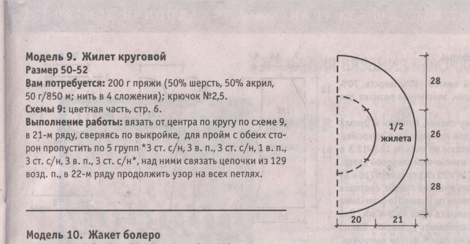 0491_Ксюша № 3 2013 (5)