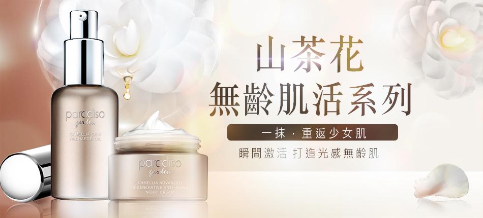 超級商城_山茶花激活系列bn_950X430