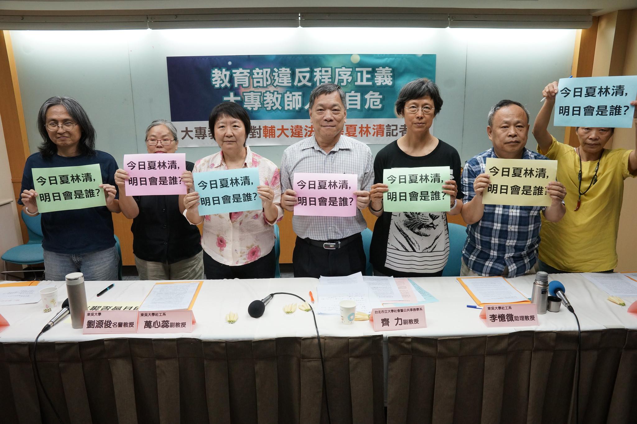 71名大專教師連署批教育部通過輔大停聘夏林清案違反程序正義。(攝影:王顥中)