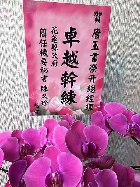 慶祝玉書上任花蓮翰品總經理 (9)