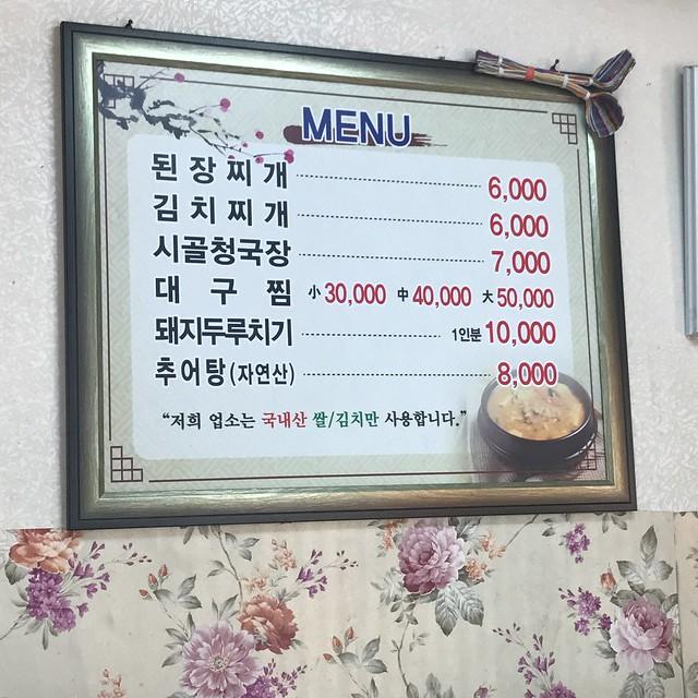 준식당 청국장