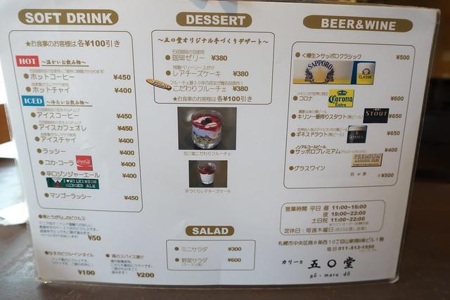 カリー乃 五○堂 6回目_08