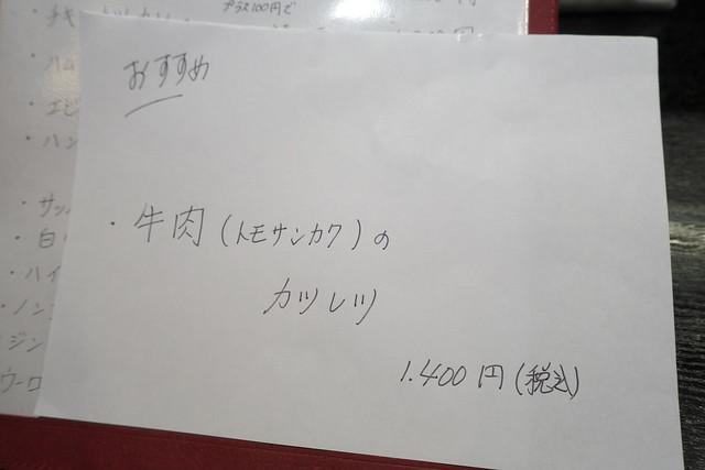 マーシュ亭 17回目_02
