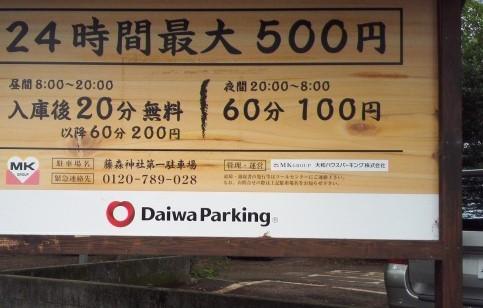 藤森神社 駐車料料金