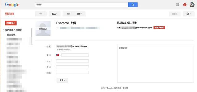 五個Evernote有用的技巧33
