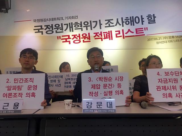 20170621_국정원적폐리스트발표기자회견