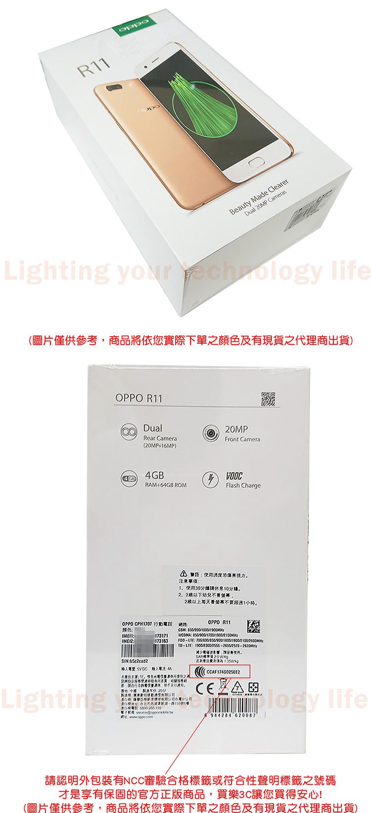 OPPO R11 新增NCC碼