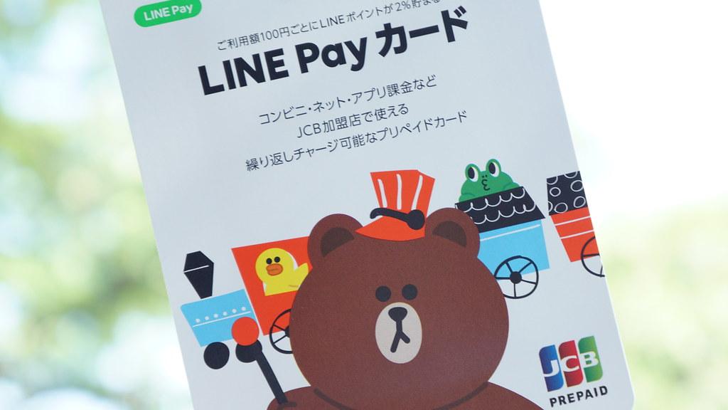 LINE Payカードの登録・申し込み