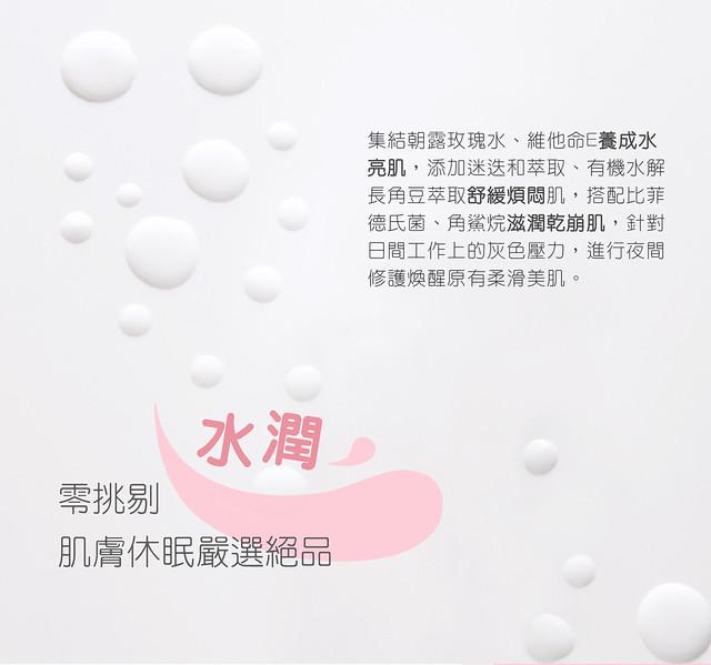 RoofGarden玫瑰夜間防護乳-02