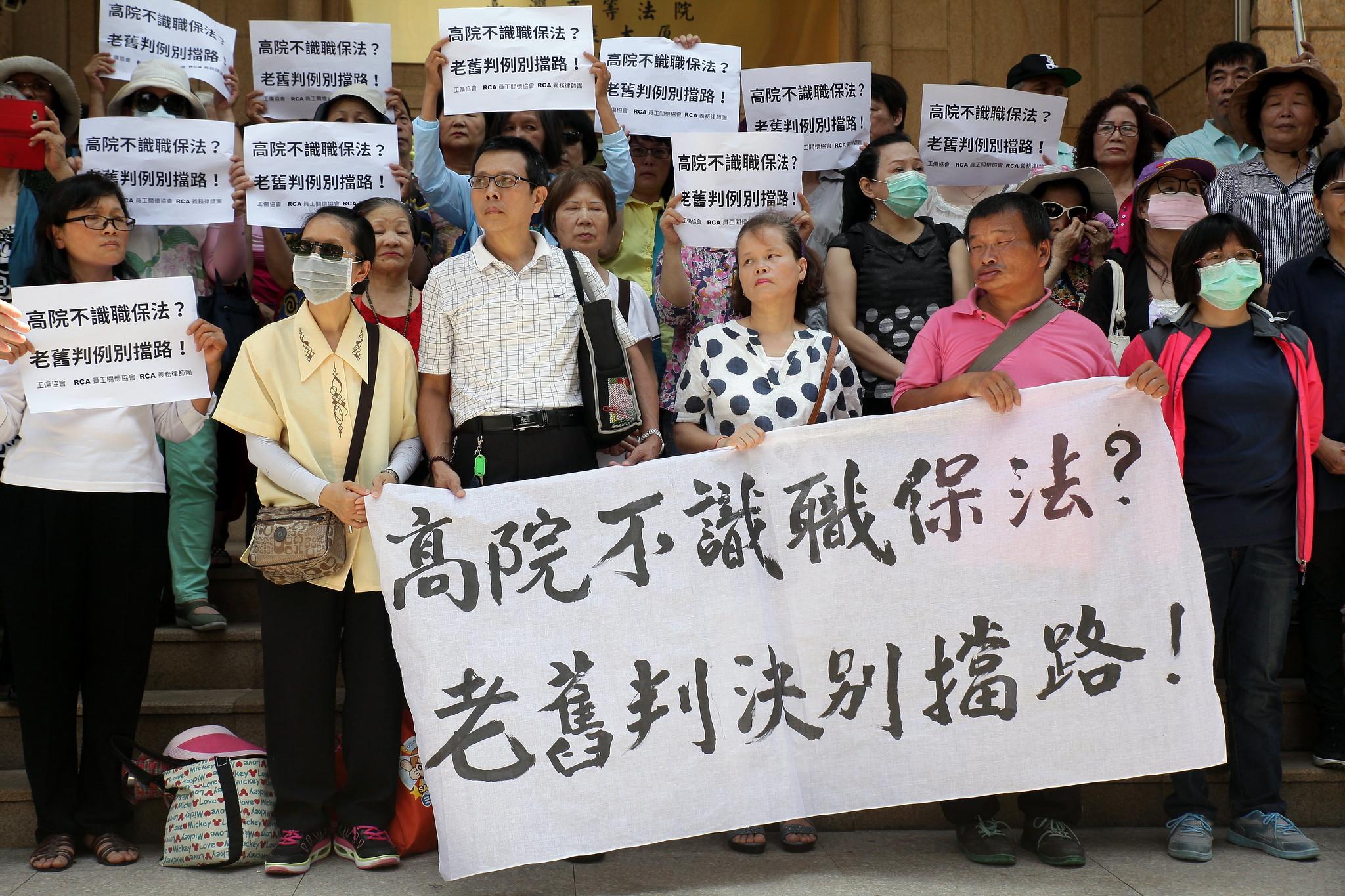 工傷協會與RCA關懷協會一同到法院前召開記者會,呼籲台灣最高法院考量《職災勞工保護法》第32條做出對職災工人有利的裁定。(攝影:陳逸婷)