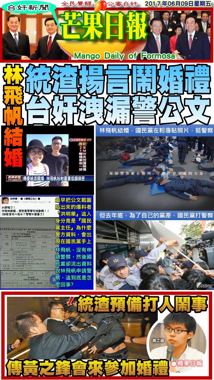170609芒果日報-台奸新聞--統渣揚言鬧婚禮,台奸洩漏警公文