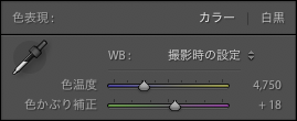 DMC-G7「撮影時の設定(昼光)」