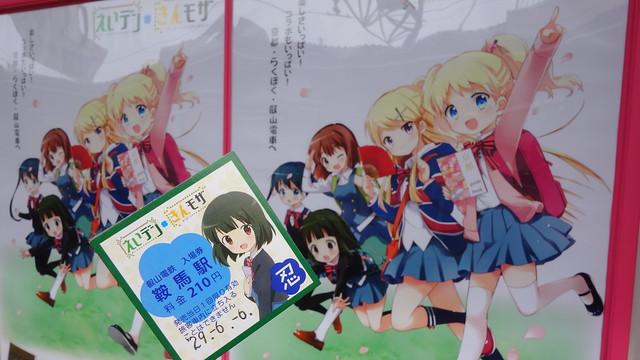 2017/06 叡山電車×きんいろモザイクPretty Days コラボきっぷ #08