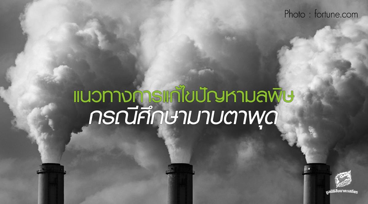 มลพิษอุตสาหกรรมมาบตาพุด