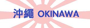 文末圖片okinawa