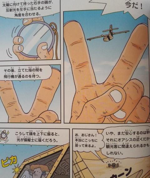 飛行機に手鏡で信号を送る方法
