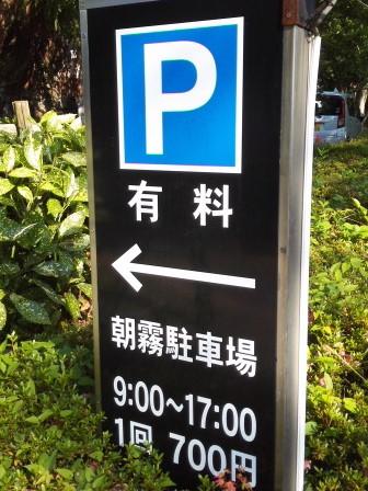 宇治神社と恵心院の間にある朝霧駐車場