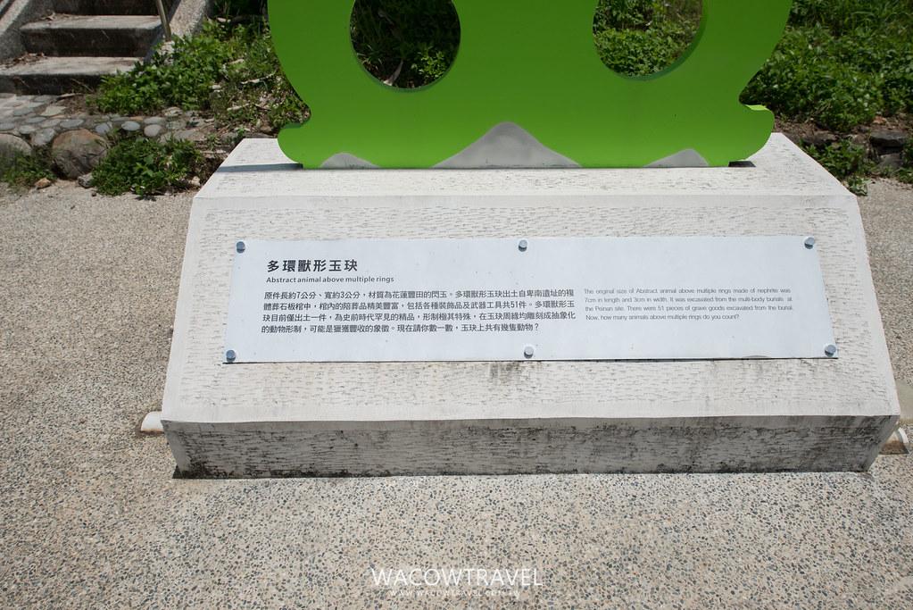 卑南文化公園多環獸形玉玦