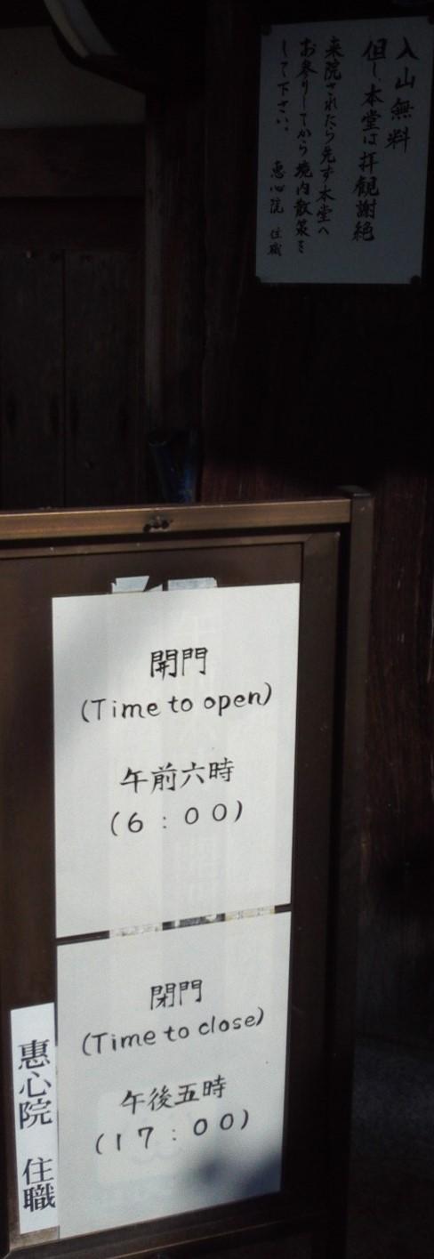 恵心院の開門・閉門時間