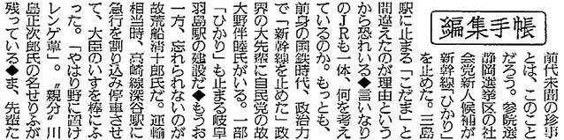 新幹線岐阜羽島駅は大野伴睦の政治駅か (6)