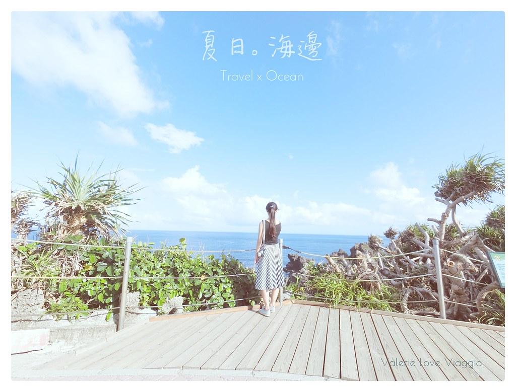 【墾丁Kenting】夏日。海邊 最南海角貓鼻頭公園  來墾丁尋找寧靜的小風景 @薇樂莉 ♥ Love Viaggio 微旅行