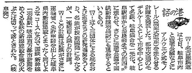 名鉄の岐阜羽島モノレール構想