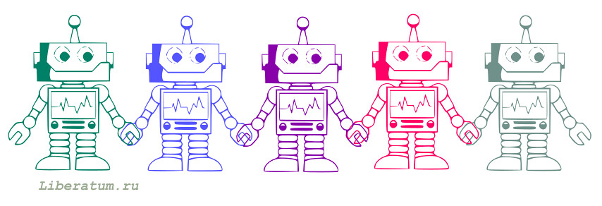 Роботы и ненужные профессии