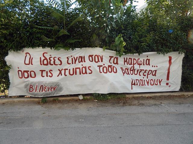 Αναιρέσεις 2017, Αθήνα, Γεωπονική