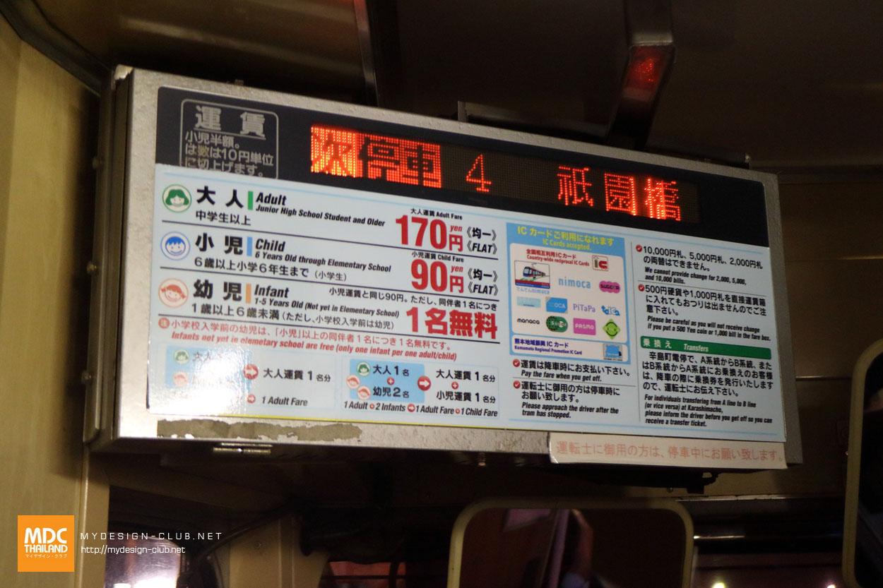 MDC-Japan2017-0403
