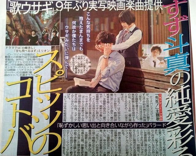 【スポーツニッポン】スピッツ「歌ウサギ」は映画『先生!』の主題歌として書き下ろした楽曲