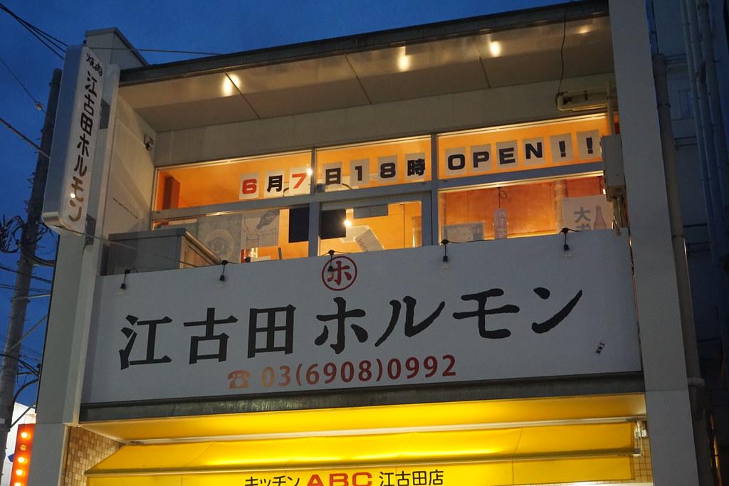 江古田ホルモン(江古田)