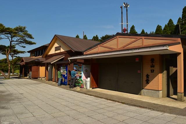 高千穂河原 登山口食堂と自販機