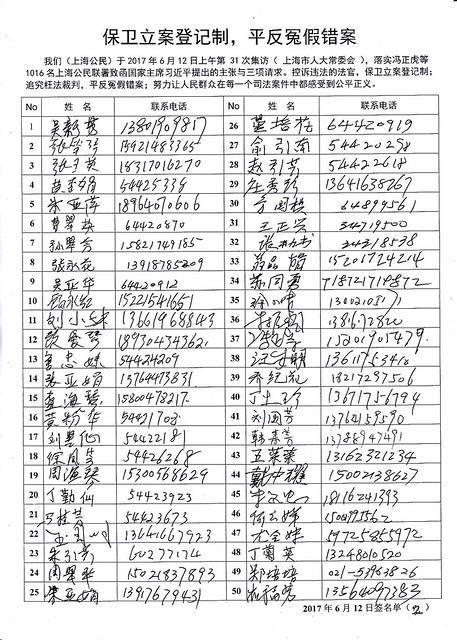20170612-5-集访人大-31