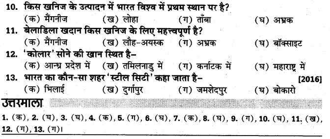 up-board-solutions-class-10-social-science-khanij-samsadhn-19