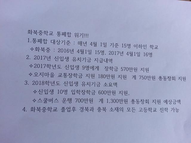 화북중학교 통폐합 위기!