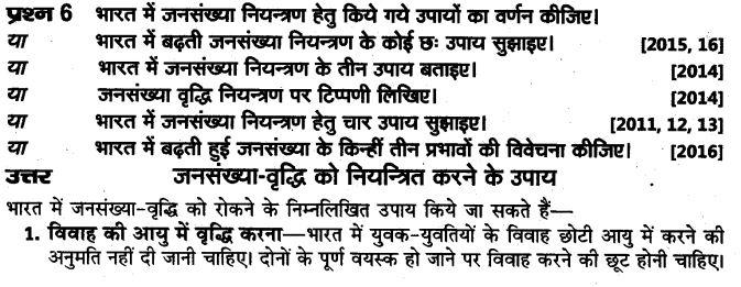 up-board-solutions-class-10-social-science-manviy-samsadhn-jansamkhya-11